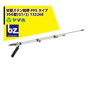 ヤマホ 水田・野菜用 切替ステン畦畔 PPS タイプ 35G型(G1/2) 132268 法人様限定