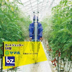 ヤマホ|<2台セット>野菜用 カートジェッターGR型 1輪タイプ G1/4 12頭口 191370|法人様限定