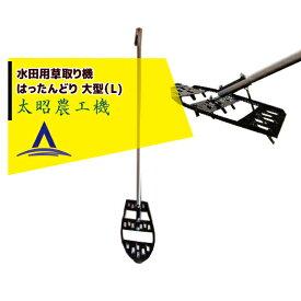 【太昭農工機】水田用草取り機 はったんどり 大型(L)