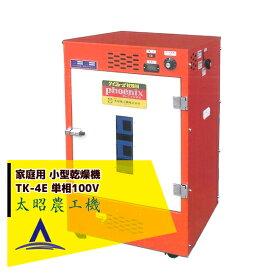 【キャッシュレス5%還元対象品!】【太昭農工機】家庭用 小型乾燥機 TK-4E 単相100V