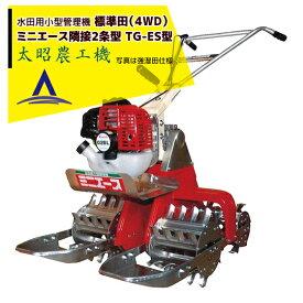 【太昭農工機】水田用小型管理機 ミニエース隣接2条型 TG-ES型 標準田用(4WD)