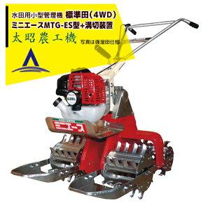 【12/1エントリーでポイント最大7倍】太昭農工機|水田用小型管理機 ミニエース隣接2条型 MTG-ES型 溝切装置セット