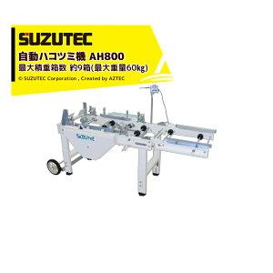 スズテック SUZUTEC|自動ハコツミ機 AH800 適応播種機能力:〜800箱/時