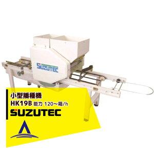スズテック/SUZUTEC|小型播種機 HK19B 作業工程:潅水→播種→覆土