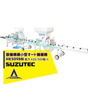 スズテック/SUZUTEC|オート播種機 HK509BM 作業工程:土入れ(覆土兼用)、潅水→播種→覆土(潅水⇔播種組換え可能)