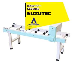スズテック/SUZUTEC|播種機入口用搬送レール SCV-30SB 播種機用オプション