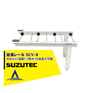 スズテック/SUZUTEC 延長レール SCV-8 播種機用オプション