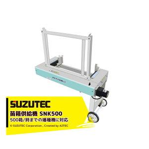 スズテック SUZUTEC|苗箱供給機 SNK500 500箱/時までの播種機に対応可能な新型供給機