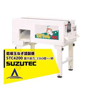 スズテック/SUZUTEC|乾燥玉ねぎ調製機 たまちゃんGO STC4200
