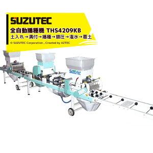スズテック SUZUTEC|全自動播種機 THS4209KB 土入れ→溝付→播種→鎮圧→潅水→覆土