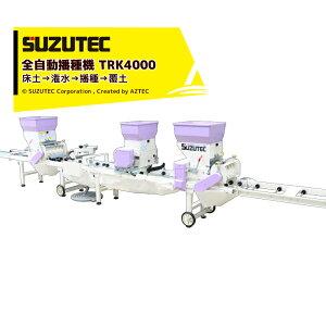 スズテック SUZUTEC|全自動播種機 TRK4000 床土→潅水→播種→覆土(潅水は播種後潅水に組替え可能)