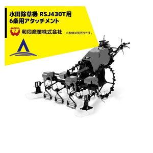 和同産業 <オプション> 和同産業 水田除草機 6条用アタッチメント RSJ-430T用