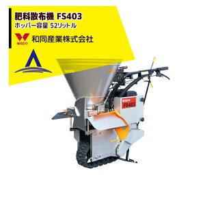 和同産業|肥料散布機 FS403
