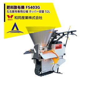【エントリーで全商品ポイント5倍】和同産業|肥料散布機 HW40AS