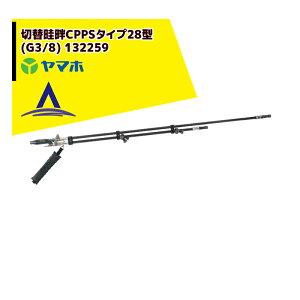 ヤマホ|水田・野菜用 切替畦畔CPPS(カーボン)タイプ28型(G3/8) 132259
