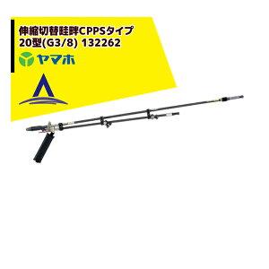 ヤマホ 水田・野菜用 伸縮切替畦畔CPPS(カーボン)タイプ20型(G3/8) 132262
