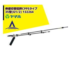 ヤマホ 水田・野菜用 伸縮切替畦畔CPPS(カーボン)タイプ35型(G1/2) 132264