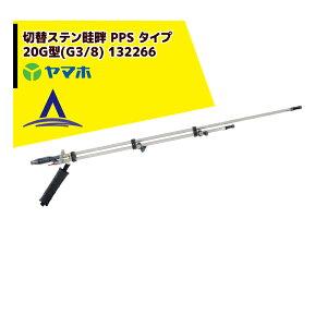 ヤマホ 水田・野菜用 切替ステン畦畔 PPS タイプ 20G型(G3/8) 132266