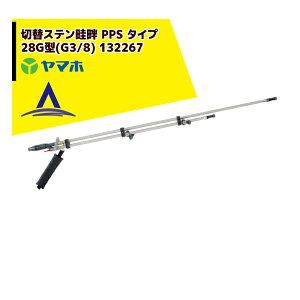ヤマホ|水田・野菜用 切替ステン畦畔 PPS タイプ 28G型(G3/8) 132267