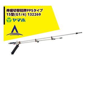 ヤマホ 水田・野菜用 伸縮切替畦畔PPSタイプ15型(G1/4) 132269