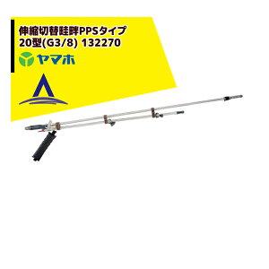ヤマホ 水田・野菜用 伸縮切替畦畔PPSタイプ20型(G3/8) 132270
