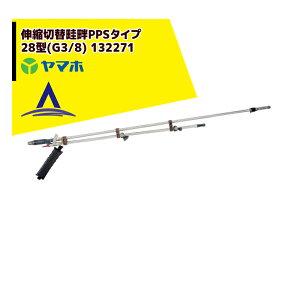 ヤマホ|水田・野菜用 伸縮切替畦畔PPSタイプ28型(G3/8) 132271