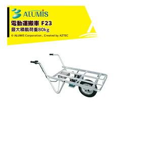 アルミス|電動式手押し車 電動アルコン F23 最大積載荷重80kg