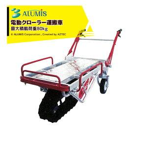 アルミス 電動クローラ運搬車 ハコボA ER120 最大積載荷重80〜120kg