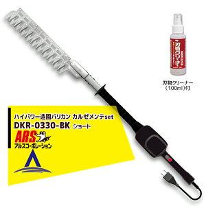 アルスコーポレーション|ARS 高枝電動バリカンDKRショート DKR-0330-BK メンテナンス用刃物クリーナー100mlセット