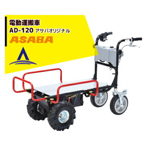 麻場|asaba 自走式電動運搬車 AD-120 最大積載量120kg