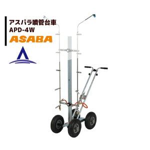 麻場|asaba アスパラガススプレーヤ アスパラ噴菅台車 APD-4W