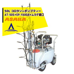 麻場|asaba 50リットルタンク車「コロタン+ポンプティー」AT-50S+EP-160GB+ムカデ噴口