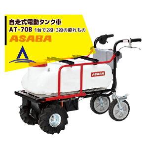 麻場|asaba 自走式電動タンク車 AT-70B 農薬散布と運搬車