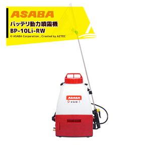 麻場|asaba 除草剤専用噴霧機 BP-10Li-RW「希」 タンク容量10L/10.8Vリチウムイオン搭載 クラス最軽量2.5kg