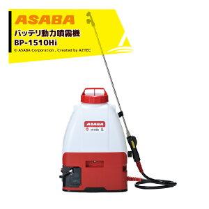 麻場|asaba バッテリ動力噴霧機 BP-1510Hi「翼」 タンク容量15L/36Vリチウムイオン搭載 最大到達距離10m