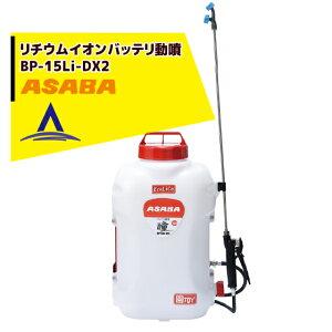 麻場|asaba 背負式バッテリー噴霧器 BP-15Li-DX2 「瞳」 タンク容量15L/10.8Vリチウムイオン搭載