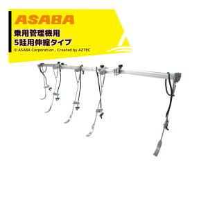 麻場 asaba 乗用管理機用散布ノズルセット 大豆Zバー 5畦用 伸縮タイプ