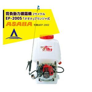 麻場 asaba 背負動力噴霧機 かるすけ フランジャ式 EP-200S-WMA 2サイクルエンジン
