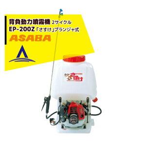 麻場|asaba 背負動力噴霧機 さすけ フランジャ式 EP-200Z 2サイクルエンジン