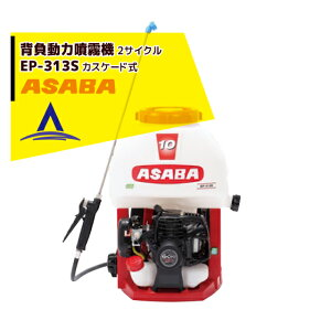 麻場|asaba 背負動力噴霧機 こすけ カスケード式 EP-313S 2サイクルエンジン