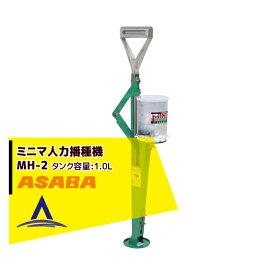 麻場|asaba ミニマ人力播種機 MH-2 大種から小種まで手軽に播種可能