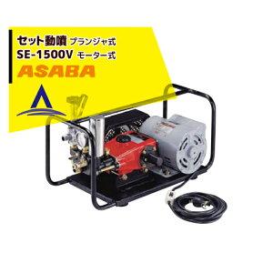 【※3/1限定※ 最大ポイント7倍※エントリー必須】麻場 asaba セット動噴 プランジャ式 SE-1500V モータータイプ