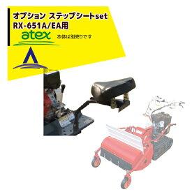 【キャッシュレスでP5倍還元!】【アテックス】atex 乗用草刈機 刈馬王ハンマー RX-651A・EA専用 ステップシートSET