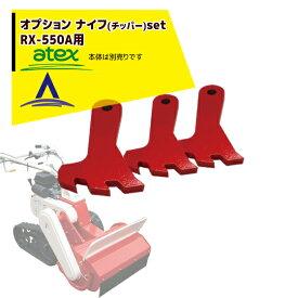 【キャッシュレスでP5倍還元!】【アテックス】atex 乗用草刈機 刈馬王ハンマー ナイフ(チッパー)SET