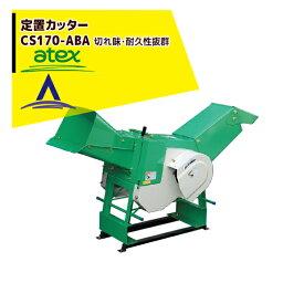 【キャッシュレスでP5倍還元!】【アテックス】atex シリンダ型 定置カッター CS170-ABA