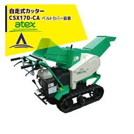 【キャッシュレスでP5倍還元!】【アテックス】atex クローラ型 自走式カッター CSX170-CA