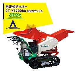 【キャッシュレスでP5倍還元!】【アテックス】atex クローラ型 自走式チッパー CT-X1700BA