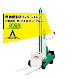 【キャッシュレスでP5倍還元!】【アテックス】atex 米袋リフタ らくして L1000-MBFA(移動型)マルチタイプ