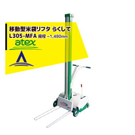 【キャッシュレスでP5倍還元!】【アテックス】atex 米袋リフタ らくして L305-MFA(移動型)スリムタイプ