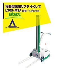【キャッシュレスでP5倍還元!】【アテックス】atex 米袋リフタ らくして L305-MSA(移動型)ショートタイプ